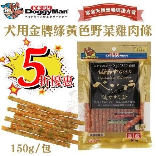 『寵喵樂旗艦店』DoggyMan《犬用金牌綠黃色野菜雞肉條》150g 狗零食