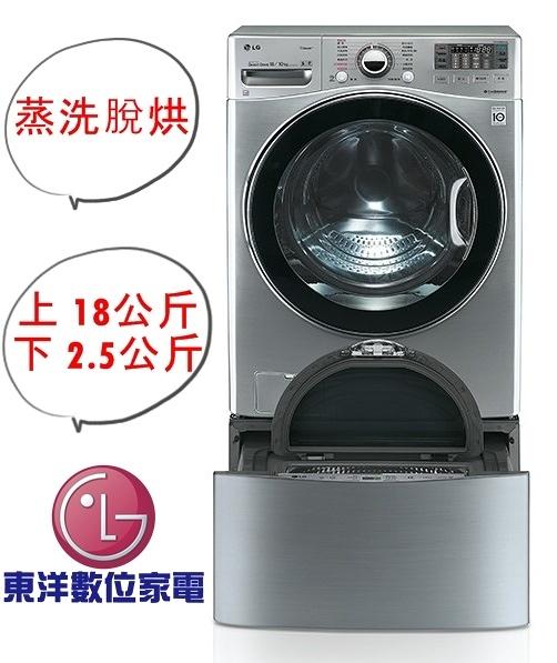 ***東洋數位家電***含運+安裝 LG WiFi 滾筒洗衣機(蒸洗脫烘)18公斤+2.5公斤 WD-S18VCD + WT-D250HV