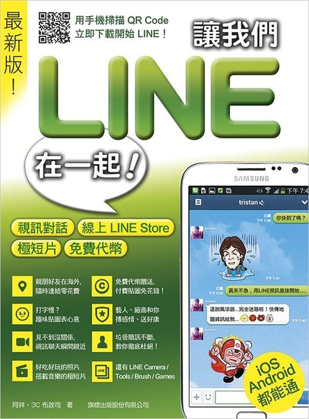 (二手書)讓我們 LINE 在一起! 最新版! :視訊對話‧線上 LINE Store‧極短片‧免費..
