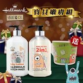 Hallmark合瑪克 寶貝嫩膚組【BG Shop】修護乳+泡泡露+學習杯
