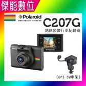 Polaroid 寶麗萊 C207G 【贈8G】GPS測速 1080P 行車紀錄器 另 C208 DOD is250w ls375w ls475w