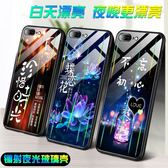 iPhone 8 Plus 手機殼 夜光玻璃保護殼 全包防摔軟邊硬殼 卡通 夜光殼 手機套 保護套 iPhone8