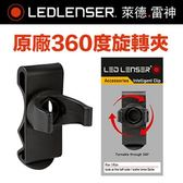 德國 LED LENSER 360度旋轉夾(小)