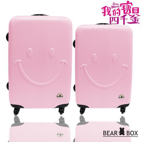 行李箱28+24吋 ABS材質 微笑系列【Bear Box】