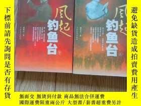 二手書博民逛書店罕見風起釣魚臺上下冊Y267073 董保存 中國青年出版社 出版