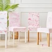 椅套 北歐風彈力椅套火烈鳥粉色通用椅子套罩連身家用餐廳酒店椅套 4色