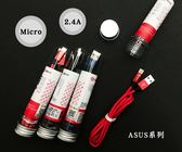 『迪普銳 Micro USB 1米尼龍編織傳輸線』ASUS ZenFone3 Laser ZC551KL Z01BDA 充電線 2.4A快速充電 傳輸線
