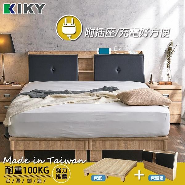 【床組】床頭箱 + 全六分床底│ 耐重100KG 雙人5尺【吉岡】多格床頭附插座~書櫃+床頭二合一 KIKY