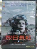 挖寶二手片-N12-038-正版DVD*電影【烈日長紅】-–奧斯卡最佳外語片遊子原班人馬最新力作