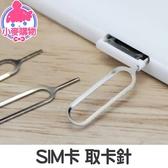 ✿現貨 快速出貨✿【小麥購物】SIM卡取卡針 取卡針 手機SIM 出國必備 攜帶方便 換卡針【G014】
