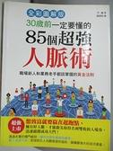 【書寶二手書T6/心理_DB9】30歲前一定要懂的85個超強人脈術_李巍