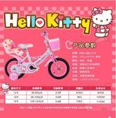 Hello Kitty兒童腳踏車 自行車 14寸單車 公主自行車 粉色腳踏車 童車 14自行車【潮咖範兒】