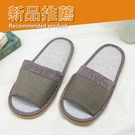 【333家居鞋館】簡約生活 純色輕量拼接室內布拖鞋-咖啡色