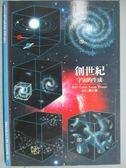 【書寶二手書T8/科學_HBA】創世紀:宇宙的生成_ Ttinh Xuan Thuan, 劉自強