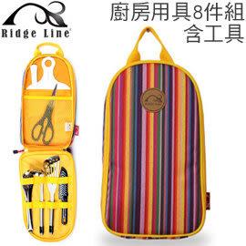 丹大戶外【Ridge Line】韓國Kitchen Tool Set廚房用具8件組攜帶包內含工具 彩虹 CK818050RA
