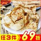 椒麻鱈魚風味香片家庭號220g【AK07036】古早味 團購點心 99愛買生活百貨
