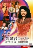 【停看聽音響唱片】【DVD】鄧麗君演唱生涯精選雙經典