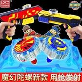靈動創想魔幻陀螺4代雙核三發3新款槍四2發光1夢幻5男孩兒童玩具6 名購居家