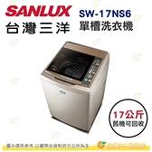 含拆箱定位+舊機回收 台灣三洋 SANLUX SW-17NS6 單槽 洗衣機 17Kg 公司貨 全自動 保固三年