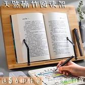 木質閱讀架書架書法字帖臨帖學生多功能讀書放書看書翻書可調節電腦書本 設計師生活百貨