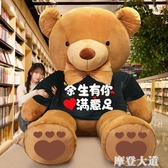 特大號熊貓毛絨玩具泰迪熊可愛女孩抱抱熊公仔大號狗熊玩偶布娃娃QM『摩登大道』