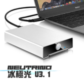 Neutrino U3.1冰極光 硬碟 高速傳輸 1TB Windows Mac 免外接電源 無風扇 靜音 USB Type-C