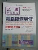 【書寶二手書T2/進修考試_JDT】乙級電腦硬體裝修術科必勝秘笈_修訂版(第三版)_乾龍工作室