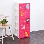 動物園五層收納置物櫃(單層26L)-DIY-粉紅