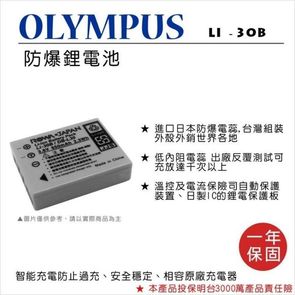 ROWA 樂華 FOR Olympus LI-30B LI30B 鋰電池 mju-mini,mju-mini S
