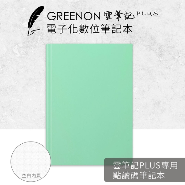 【點讀碼筆記本】GREENON 雲筆記Plus 專用 (空白)