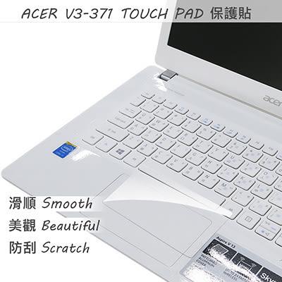 【Ezstick】ACER Aspire V3-371 系列專用 TOUCH PAD 抗刮保護貼