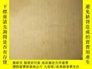二手書博民逛書店八十罕見醫術手稿《內科筆記》一冊全 詳情見圖Y190516
