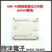 UNO R3開發板壓克力外殼(0934B) #實驗室、學生模組、電子材料、電子工程、0934A專用#