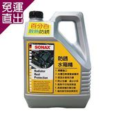 SONAX 防�水箱精4000ml【免運直出】