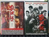 挖寶二手片-U00-475-正版DVD【殺破狼 1+2】-套裝電影