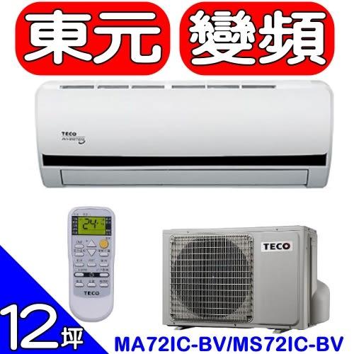 TECO東元【MA72IC-BV/MS72IC-BV】《變頻》分離式冷氣