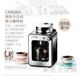 現磨咖啡機家用全自動 一體機 美式煮咖啡機 小型  KB4927 【歐巴生活館】
