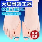 分趾器 矯正器大腳骨大腳趾重疊分趾器兒童男女可穿鞋 道禾生活館