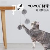 貓玩具球電動自動逗貓球升降球貓咪自嗨神器暹羅貓布偶貓英短美短 蘑菇街小屋