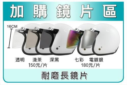 【安全帽 三扣式 鏡片 耐磨長鏡片】三色可選︰透明、淺茶、深黑