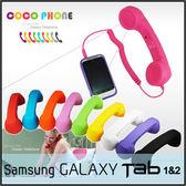 ★COCO Phone 復古電話筒/手機外接話筒/SAMSUNG Galaxy Tab P1000/Tab2 P3100/P6200/P5100
