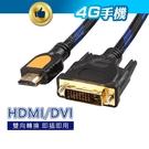 1.5米(互轉)DVI轉HDMI傳輸線 ...