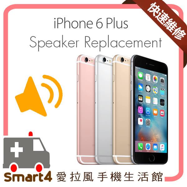 【愛拉風】台中手機維修 iPhone6 plus 喇叭雜音破音無聲故障  ptt推薦店家 更換揚聲器喇叭 保固半年