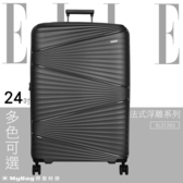 ELLE 行李箱 法式浮雕系列 24吋 輕量PP材質 可擴充行李箱 EL3126324 得意時袋
