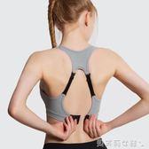 交換禮物運動背心運動內衣女跑步健身瑜伽聚攏上托防震睡眠背心 貝芙莉