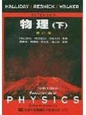 (二手書)物理(下)第六版