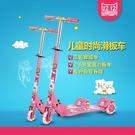 2-6歲寶寶滑板車兒童滑滑車三輪閃光踏板車3輪可摺疊升降  樂活生活館