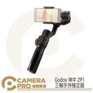 ◎相機專家◎ Godox 神牛 ZP1 三軸手持穩定器 智能跟蹤 變焦跟焦 全景 錄影 自拍 直播 公司貨