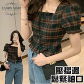 EASON SHOP(GQ0486)韓版復古撞色格紋格子短版荷葉花邊露鎖骨方領泡泡袖短袖襯衫女上衣服打底內搭衫