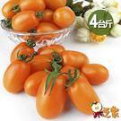 【果之家】高雄鮮採薄皮橙蜜香蕃茄4台斤